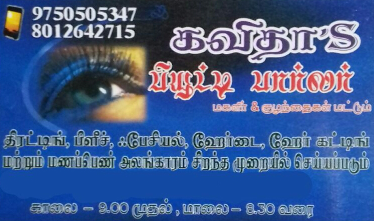 Kavitha S Beauty Parlour Tirupattur Thiruppathur In Thiruppathur Kavitha S Beauty Parlour Is The Best Beauty Parlour
